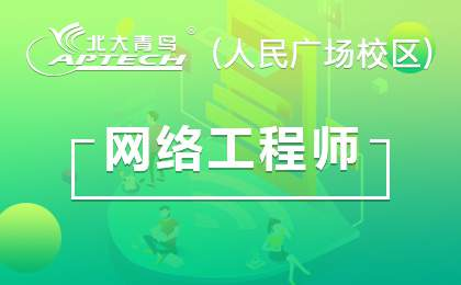 上海黄浦网络工程师培训班