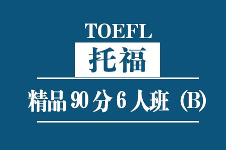 泉州托福精品90分6人班(B)(6-8人)