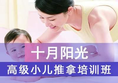 北京高级保健按摩师培训