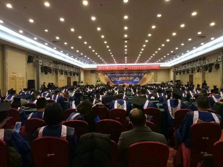北京财巨国合AIA培训中心