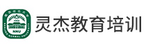 南师大灵杰学历教育
