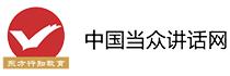 郑州卡耐基演讲口才培训