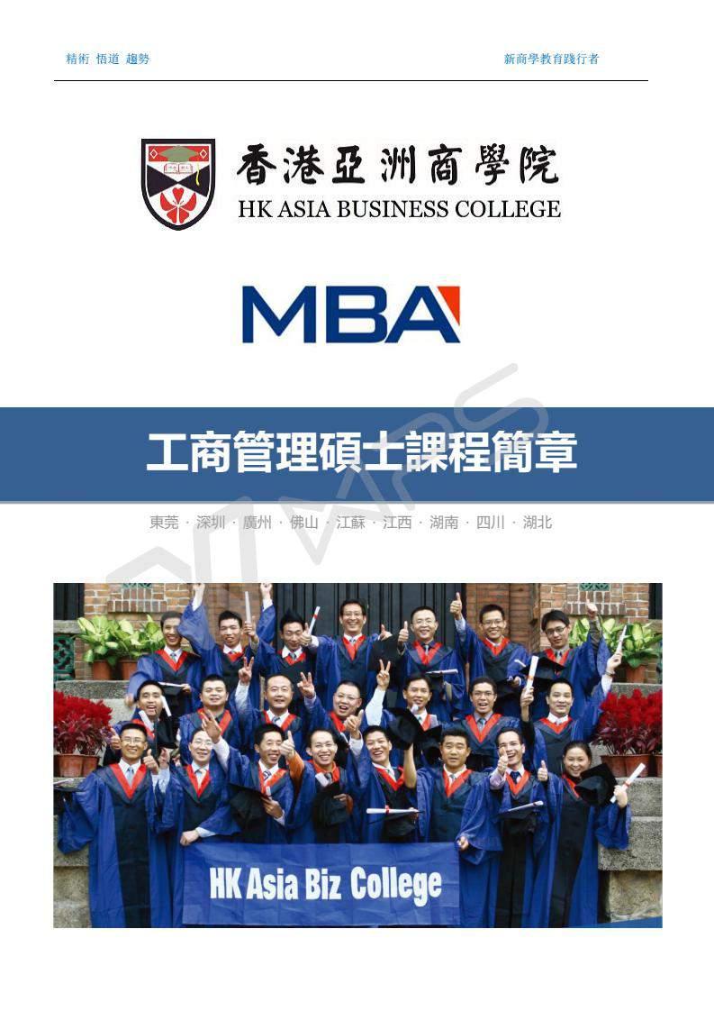 受广大在职管理人员追捧的MBA