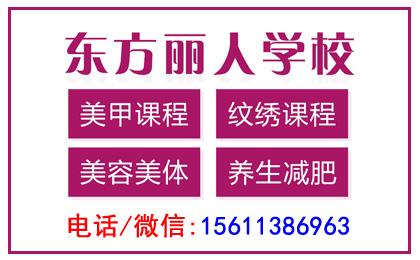 半永久纹绣国际研修班(北京纹绣速成班)-纹绣班