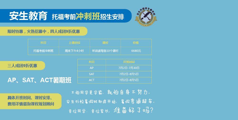 上海安生教育