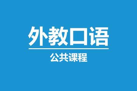 福州零基础英语公共课