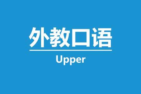 福州外贸口语(Upper)