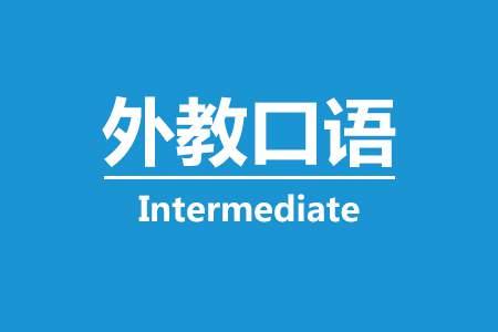 福州商务英语(intermediate)