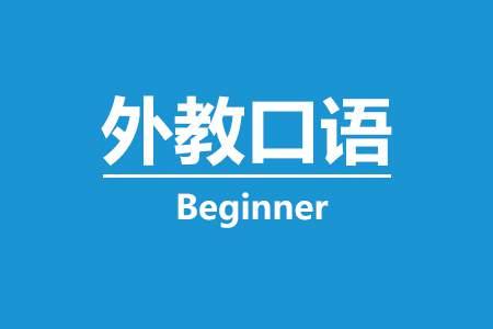 福州旅游英语(Beginner)