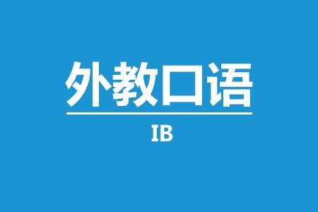 福州零基础外教英语(IB)