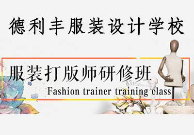 聊城服装设计培训