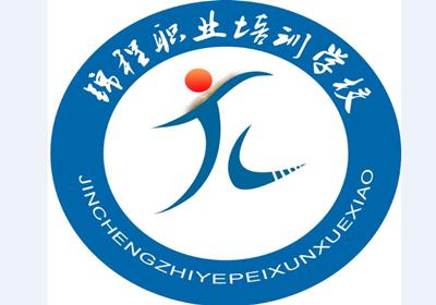 锦程职业培训学校