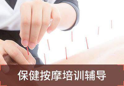 杭州滨江中医小儿推拿培训