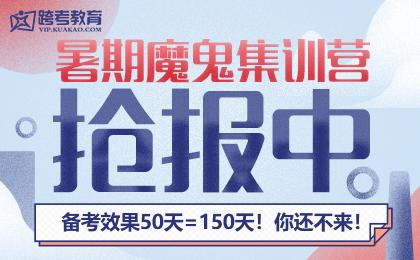 北京考研暑期魔鬼集训营