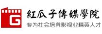 深圳红瓜子传媒学院