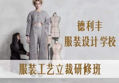 滨州服装裁剪学校