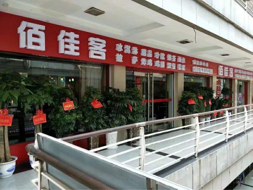 荆州哪里学习汉堡炸鸡鸡排技术我想学习奶茶饮品冰淇淋开店在湖北