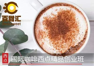 百甜汇国际咖啡西点精品创业班