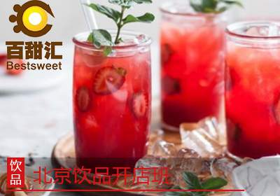 北京饮品开店班