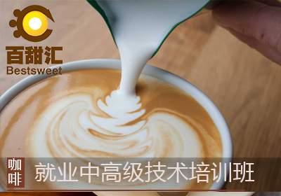 百甜汇咖啡师就业中高级技术培训班