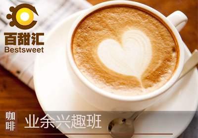 百甜汇咖啡技术培训业余兴趣班