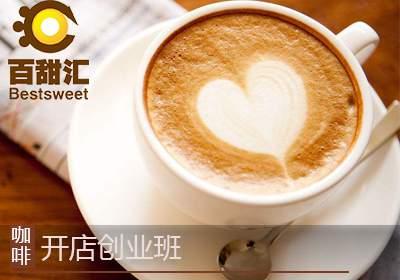 北京咖啡师技术培训学校百甜汇经典咖啡课程
