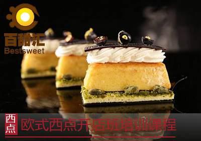 北京欧式西点烘焙创意蛋糕技术培训班
