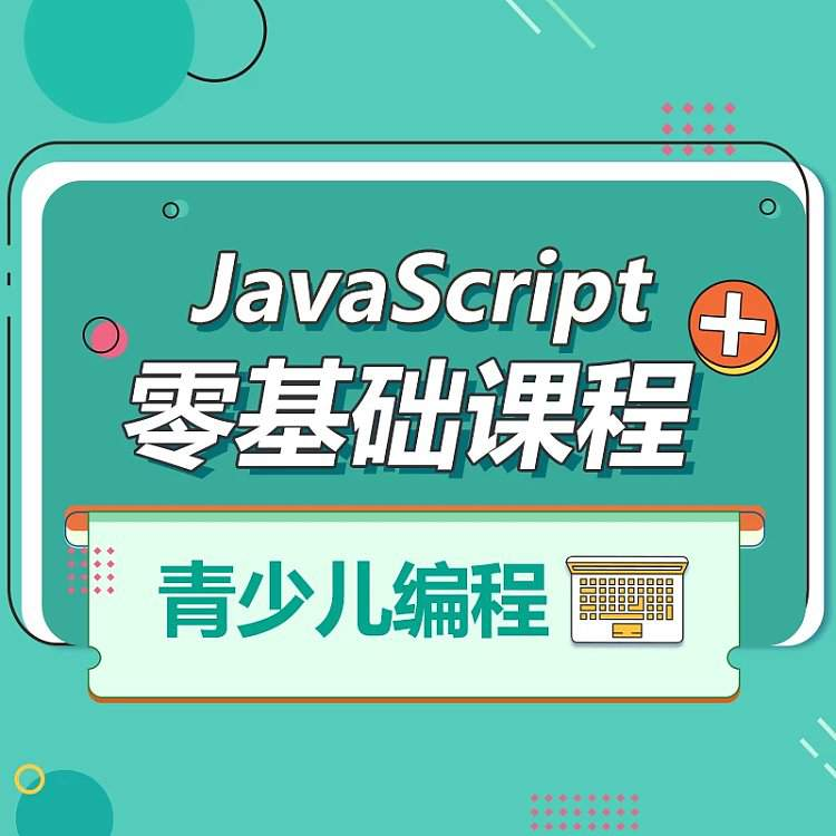 青少儿编程JavaScript零基础课程