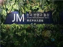 上海JM科技美容口碑教学中心