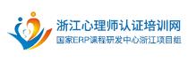 浙江省社会心理学会