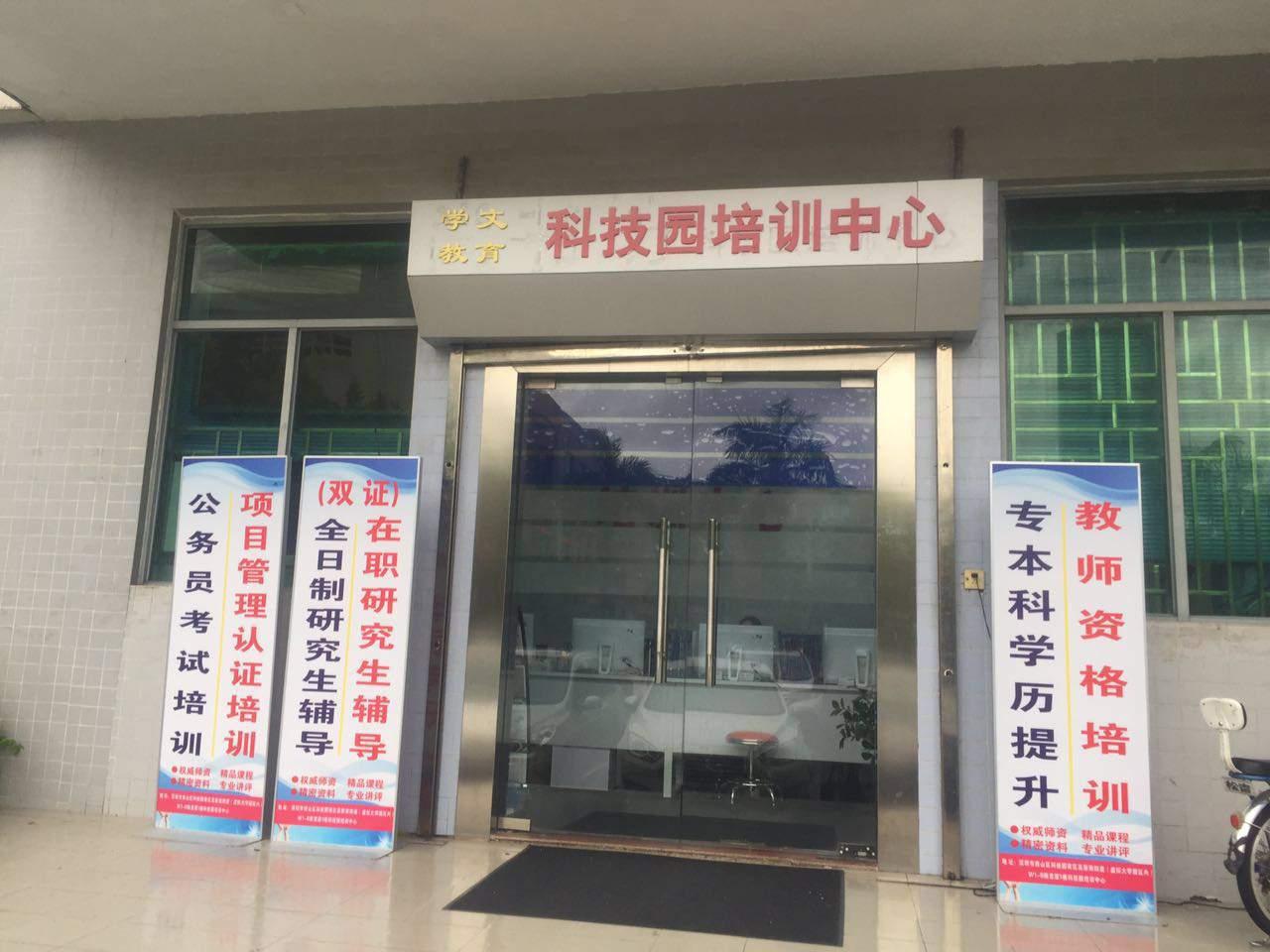 深圳南山成人高考培训