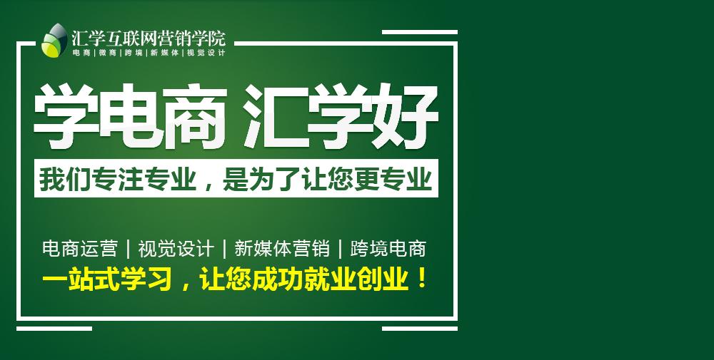 广州汇学电商学院