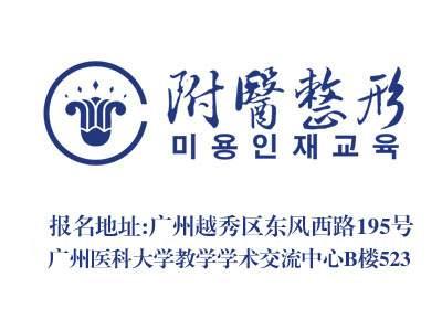 广州附医整形半永久纹绣培训学校