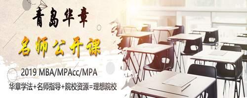 青岛华章MBA