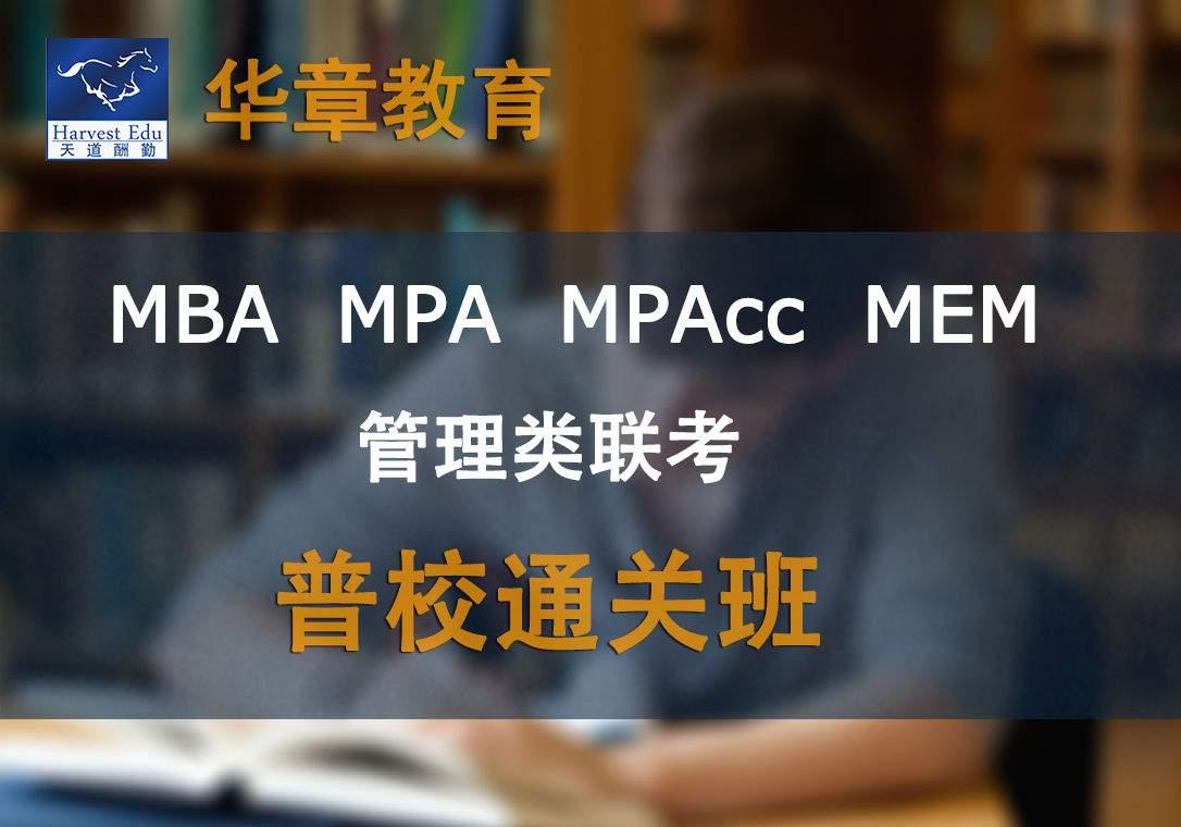 青岛华章MBA笔试+复试班