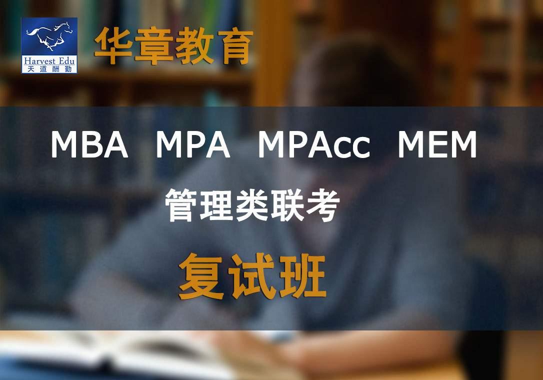 MBA复试班