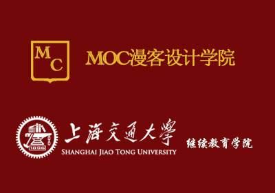 上海交大MOC商业平面广告设计