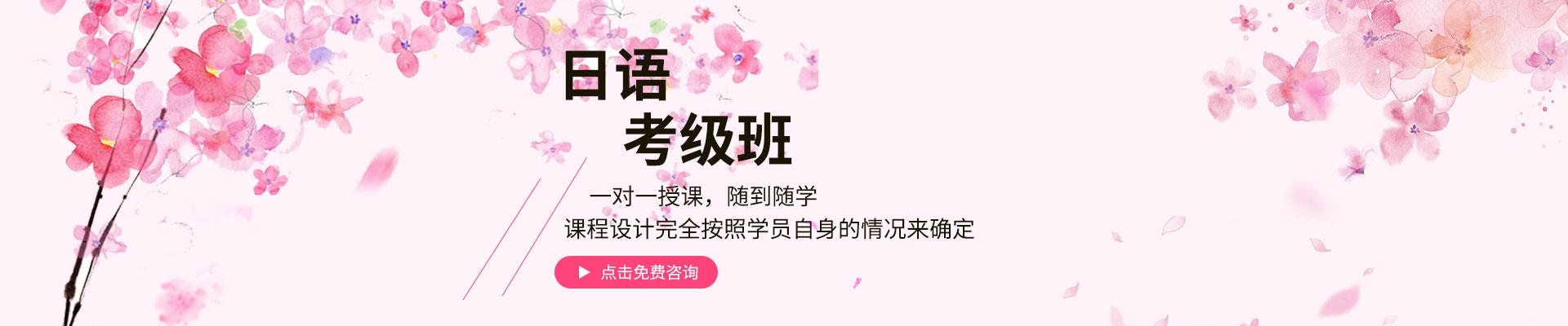 扬州新干线日语培训中心