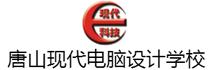 唐山现代科技电脑培训学校