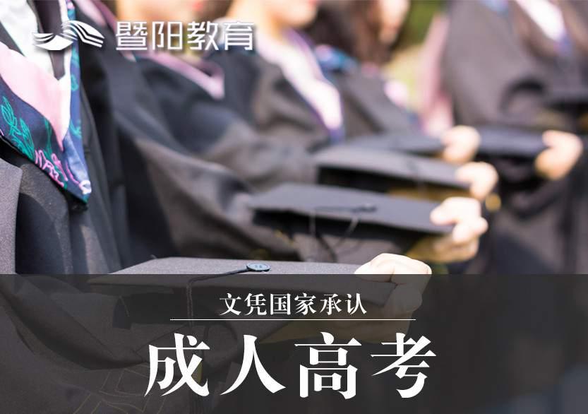江阴成人高考辅导班