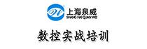 上海泉威机电技术学校