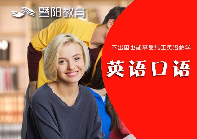 江阴剑桥英语口语培训