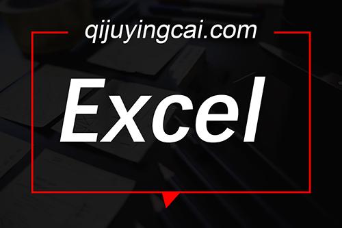 北京Excel培训-旗聚英才