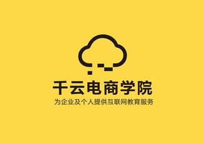 郑州千云淘宝电商培训学校