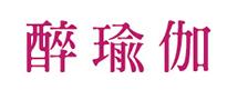 杭州拱墅区肩颈理疗瑜伽培训
