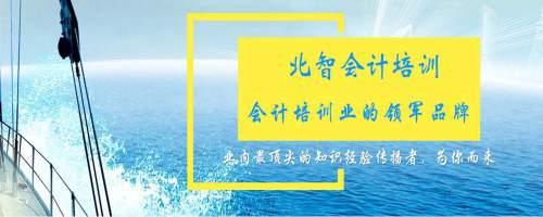 青岛北智会计教育