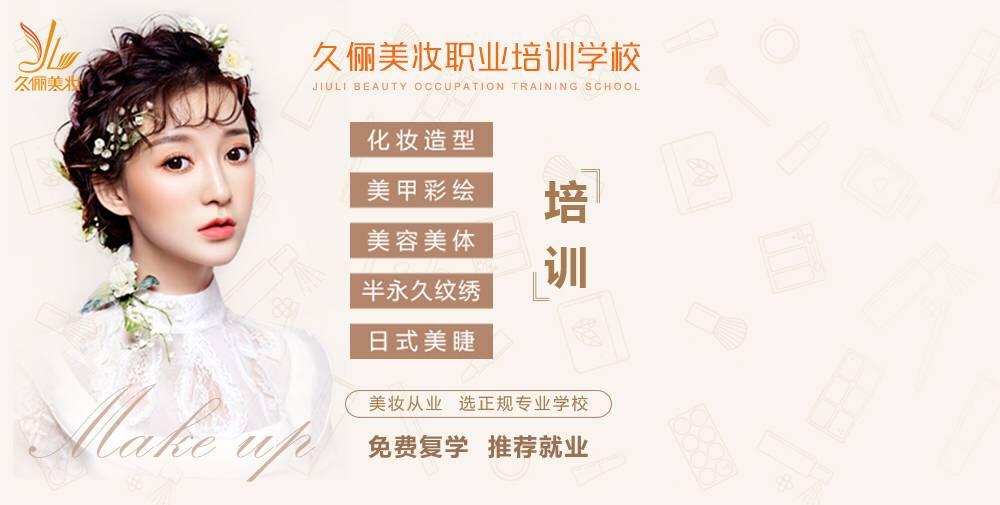广州久俪美妆职业培训学校