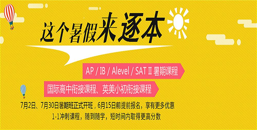 上海逐本教育