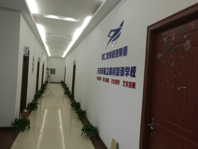 无锡博仁职业培训学校 三楼