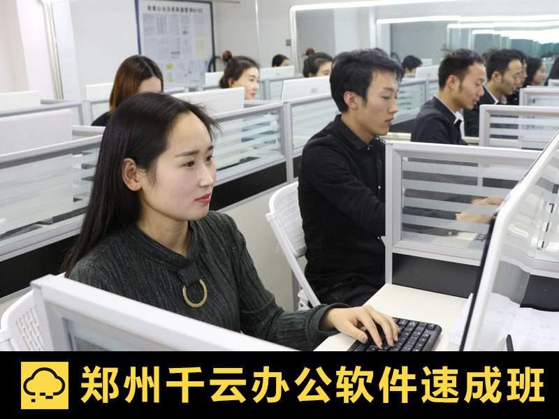 郑州办公自动化培训班,千云office培训机构